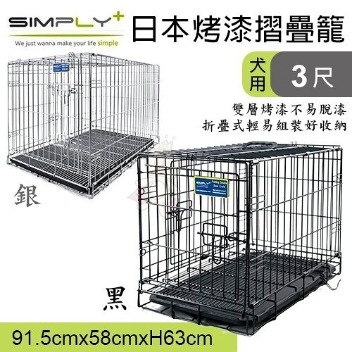 *WANG*日本SIMPLY《3尺烤漆摺疊籠 雙門設計-黑色 | 銀色》兩種顏色可選 堅固耐用 狗籠