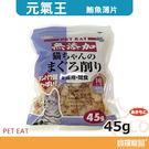 元氣王 鮪魚薄片45g/貓零食【寶羅寵品】
