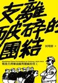 (二手書)支離破碎的團結:戰後台灣煉油廠與糖廠的勞工