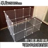 DIY魔片加粗鐵網寵物籠小寵兔子鬆鼠小型犬圍欄組裝貓籠房子別墅城市