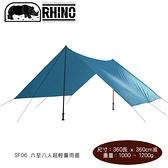 【速捷戶外】Rhino 犀牛 SF06 六至八人超輕量雨蓋,天幕帳篷 遮陽帳 遮雨棚 登山露營野炊烤肉