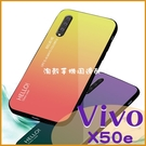 網紅漸變 Vivo X50e 漸變玻璃殼 漸層變色 玻璃背板 防刮背玻璃背板 冰涼手感 好清潔 簡便