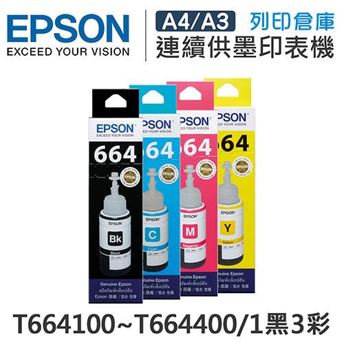 EPSON T664 / T664100/T664200/T664300/T664400 原廠4色盒裝墨水 /適用 Epson L100/L110/L120/L200/L220/L210/L300/L310