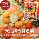 【豆嫂】日本零食  天六 14袋兩色綜合...