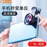 廣角鏡頭廣角手機鏡頭微距iPhone神器7p攝像頭魚眼蘋果8X通用單反plus拍照 玩趣3C
