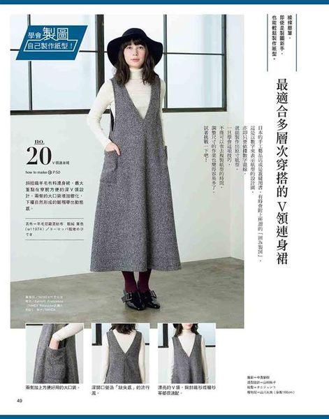 Cotton friend 手作誌35:輕盈顯瘦的冬著提案