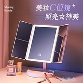 化妝鏡子台式led帶燈補光桌面梳妝美妝臥室家用宿舍女 一米陽光