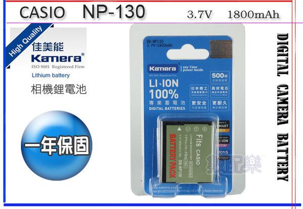 *數配樂*佳美能 CASIO 卡西歐 CNP130 NP130 相機專用鋰電池 EZ-ZR1000 ZR1000 ZR100 ZR1200 ZR1500