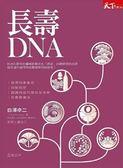(二手書)長壽DNA
