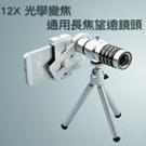 【Love Shop】手機光學變焦望遠鏡...