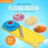 馬鈴薯絲切片切菜機器擦絲器刨絲器插菜板神器刀  果果輕時尚