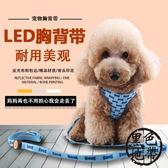狗狗用品牽引繩發光寵物胸背帶泰迪小型犬遛狗繩背心式寵物用品【黑色地帶】