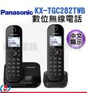【新莊信源】Panasonic 國際牌 DECT雙子機中文顯示數位無線電話 KX-TGC282TWB