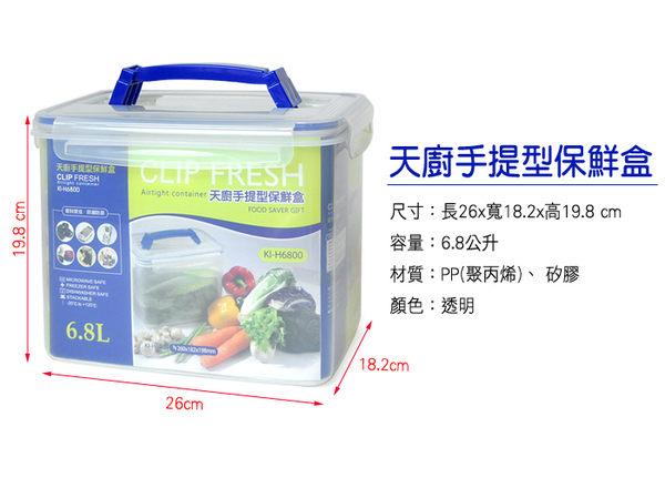 【天廚手提型保鮮盒】6.8L 台灣製造 KEYWAY 聯府 食物盒 水果盒 KIH6800 [百貨通]