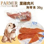 *KING*PARMIR帕米爾 里雞肉片30g 手作肉類零食.不含防腐劑.狗零食