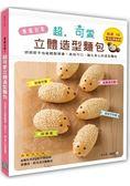 療癒日常!超可愛立體造型麵包:烘焙新手也能輕鬆學會!最美味可口、融化身心的造型麵