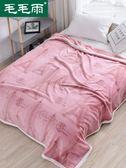 毛毛雨加厚毛毯被子法蘭絨毯冬季單雙人薄款夏涼被空調毯加厚床單