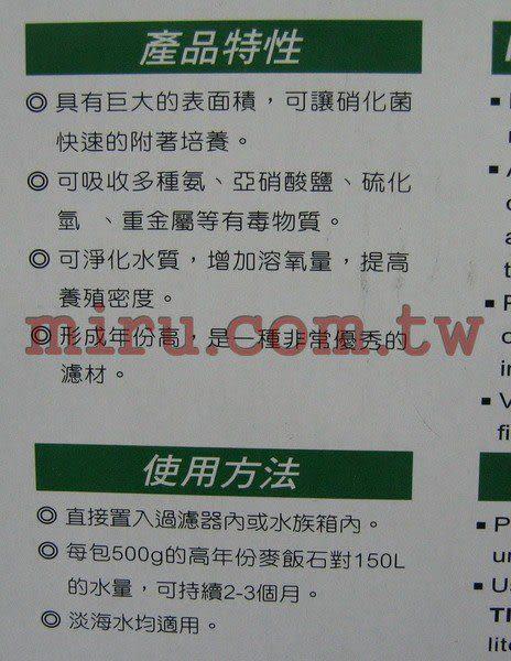 【西高地水族坊】水族先生Mr.aqua 濾材 日本麥飯石500g