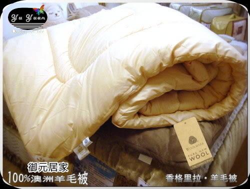 澳洲100%羊毛‧『香格里拉』防縮、防蟲、碳化處理‧雙人保暖型羊毛被(6*7尺)˙御元居家