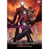 動漫 - Fate/stay night 劇場版 普通版DVD