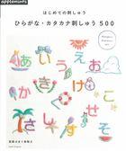簡單可愛平假名‧片假名刺繡裝飾圖案作品500
