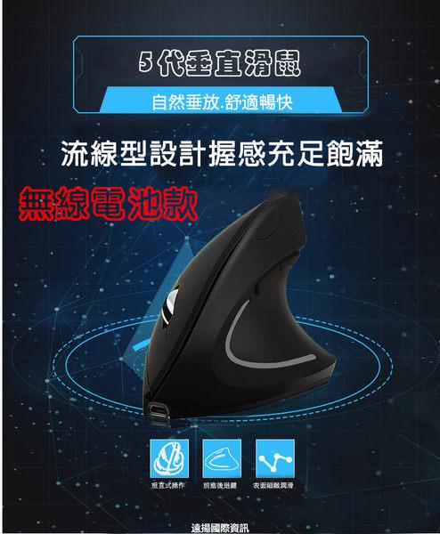 最新第五代直立式無線電池款滑鼠 人體工學設計 預防滑鼠手(六種顏色七種款式八方雲集)