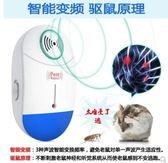 pest reject超聲波驅鼠器家用多功能驅趕器智慧電子驅蚊防鼠神器