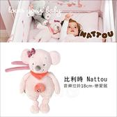 ✿蟲寶寶✿【比利時Nattou】歐洲30年領導品牌!絨毛音樂拉鈴 18cm - 戀愛鼠