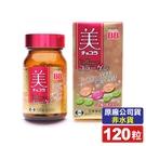 俏正美BB 膠原錠 CHOCOLA BB Collagen 120粒/盒 (原廠公司貨非水貨) 專品藥局【2009741】