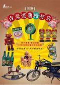 圖解台灣懷舊柑仔店