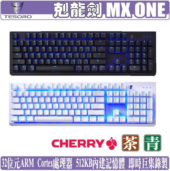 [地瓜球@] 鐵修羅 TESORO GRAM 剋龍劍 MX ONE 機械式 鍵盤 cherry 青軸 茶軸