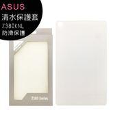 ASUS ZenPad 8.0 (Z380KNL) 清水透明保護套