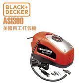 美國百工BLACK&DECKER 專業級車用/家用打氣機(ASI300)