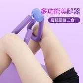 美腿神器瘦大腿腿部訓練器瑜伽健身器材大腿內側訓練器家用瘦小腿