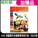 4X6 高畫質彩色噴墨專用相片紙 / 1包50張