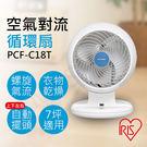 促銷【日本IRIS】自動擺頭空氣對流循環扇 PCF-C18T