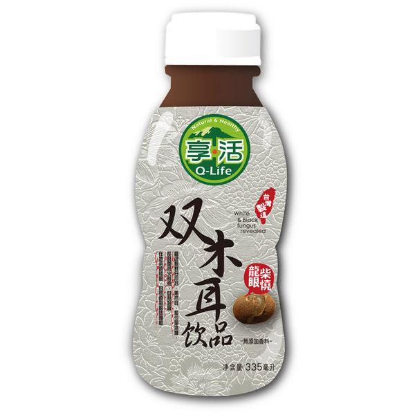 鮮食家.Q-life享活-柴燒龍眼雙木耳飲(335ml/瓶,共4瓶)﹍愛食網