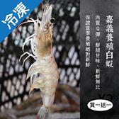 買一送一嘉義養殖白蝦(60/70)250G/盒【愛買冷凍】