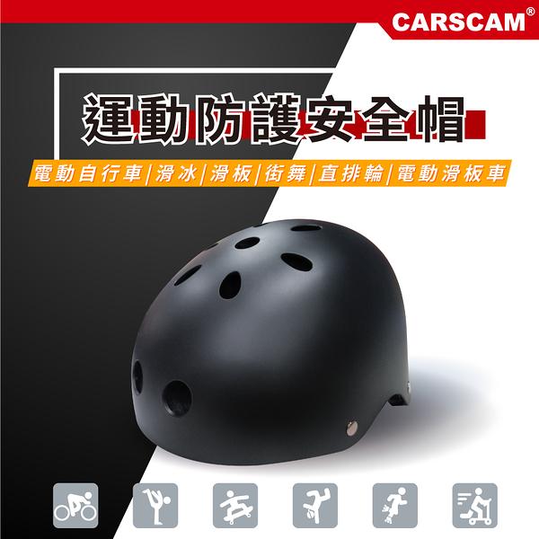 CARSCAM 運動防護安全帽(安全帽/頭盔/單車/自行車/滑板車/直排輪)