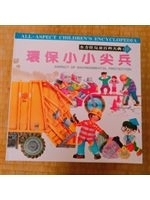 二手書博民逛書店 《環保小小尖兵 = Aspect of environmental protection》 R2Y ISBN:9578884206