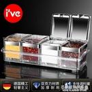 德國ive歐式調味瓶調味罐家用鹽收納罐調料盒套裝調味盒廚房用品 NMS名購新品