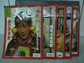 【書寶二手書T5/雜誌期刊_QCI】大地_170~179期間_共5本合售_康巴浮世繪等