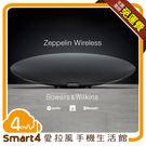 【愛拉風 X 藍芽喇叭】  B&W Zeppelin Wireless 最新世代無線音響系統 藍牙喇叭 歡迎來店試聽