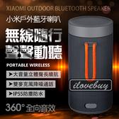 【小米系列】戶外藍牙音箱喇叭 IP55防塵防水 雙mic 降噪通話 免持 TYPEC快速充電 藍芽喇叭 音樂