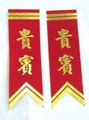 (YQ-02)北縣永和花店/婚禮用名條/紙絨禮儀名條胸花名條/貴賓名條每張10元