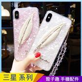 貝殼紋 三星 Note9 Note8 手機殼 白色羽毛 水晶吊繩掛繩 水鑽手機套 保護殼保護套 防摔軟殼