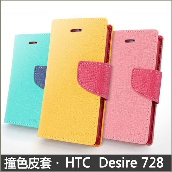撞色皮套 HTC Desire 728 手機保護套 錢包款 支架 全包邊 軟殼 HTC 728w 保護殼 htc728 手機套 手機殼
