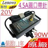 IBM 20V,4.5A , 90W 充電器(原廠)-LENOVO C100,C200,N100,N200 V100,V200,E10,E220S,X200s,X200T