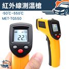 《儀特汽修》工業紅外線溫度槍-50℃~550℃ 測溫計 溫度測量儀 MET-TG550