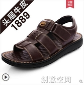 涼鞋男士夏季2021新款休閒真皮軟底中老年爸爸防滑沙灘涼拖鞋潮流 創意新品